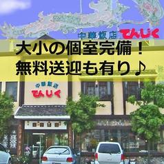 中華菜館 てんじく 姫路今宿本店の写真
