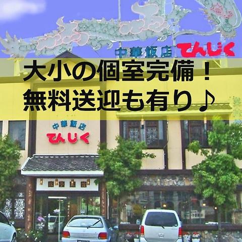 中華菜館 てんじく 姫路今宿本店