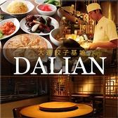 DALIAN 大連餃子基地 横浜店 横浜駅のグルメ