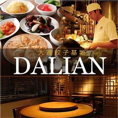 DALIAN 大連餃子基地 横浜店の写真