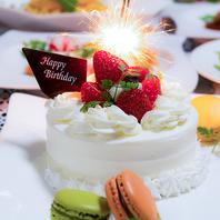 特製ケーキを贈呈♪女子会・誕生日におすすめ♪