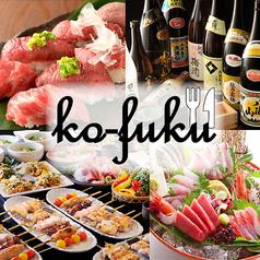 肉バル&ダイニング ko-fuku コーフク 蒲田店