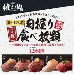 肉割烹 肉の権之助 金山駅前店のコース写真