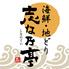 志な乃亭 野田阪神店のロゴ