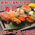 料理メニュー写真お寿司も食べ放題♪