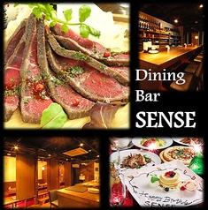 ダイニングバー センス Dining Bar SENSE