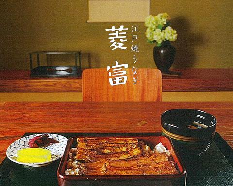 江戸焼きを追求する創業百年以上の鰻料亭【菱富】明治中頃創業