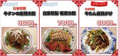 一味玲玲 3号店 玲玲家園菜 新橋店のおすすめ料理3