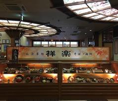 堺浜楽天温泉 祥福 1F祥楽の写真