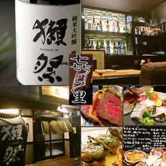 創作料理 きら里 播磨町本店の写真