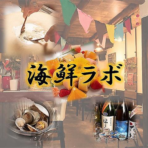 ≪くつろげる座敷あり4名様~≫旬の海鮮料理を最高のお酒と一緒にお楽しみください♪