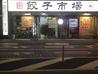 餃子市場 東大前店のおすすめポイント3