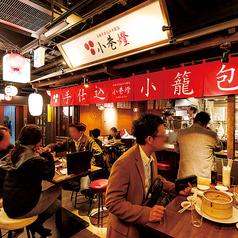 肉汁小籠包 小巷燈 シャオシャンドン 岐阜駅前店の雰囲気1