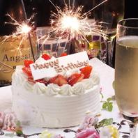 ●記念日・誕生日のお祝いに