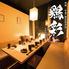 個室居酒屋 鶏彩 本厚木店のロゴ