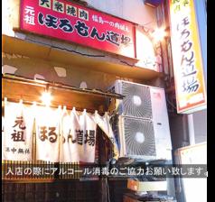 元祖 ほるもん道場 駅前店の雰囲気3