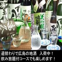 週変わりで仕入れる日本酒やプレミアム飲み放題がお薦め