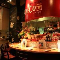 スペイン食堂 BAR DECO バル デコの特集写真
