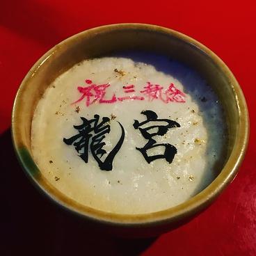 和楽器BAR 龍宮 Ryu Guwのおすすめ料理1