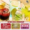 JAPANESE DINING 和民 目黒東口駅前店のおすすめポイント2