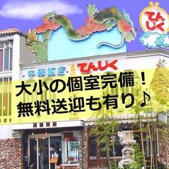 中華菜館 てんじく 西明石店の写真