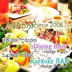 アナバー ANA BAR &CAFEの特集写真