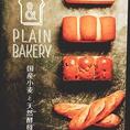 ■静岡・清水に展開している【PLAIN BAKERY】のパンも販売しております♪PLAIN BAKERYのパンを使用したメニューもございます♪