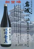 各飲食雑誌で注目度の高い日本酒をほぼ週替わりでご用意