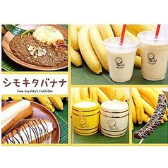 シモキタバナナ from Koyakky's Cafe&Barの写真