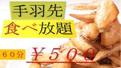 いいとこ鶏 川越店特集写真1