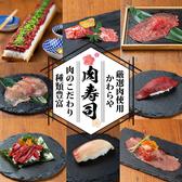 とちぎ和牛と肉寿司 かわらや 宇都宮店の写真
