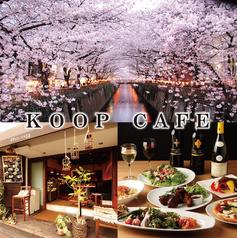 クープカフェ KOOP CAFEの写真