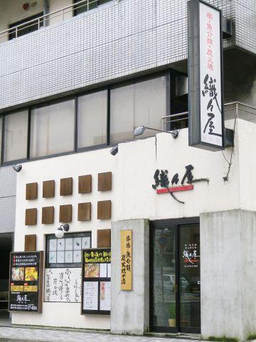 串物・魚介類・炭火焼の店 織々屋