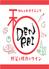 DENRAI 電雷 立川店のロゴ