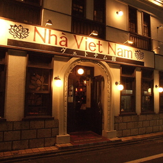 ニャーベトナム ヴェトナム 恵比寿 本店