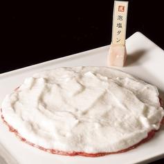 焼肉専科 肉の切り方 銀座数寄屋橋店のおすすめ料理1