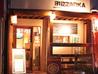 PIZZAOKA ピザオカのおすすめポイント1