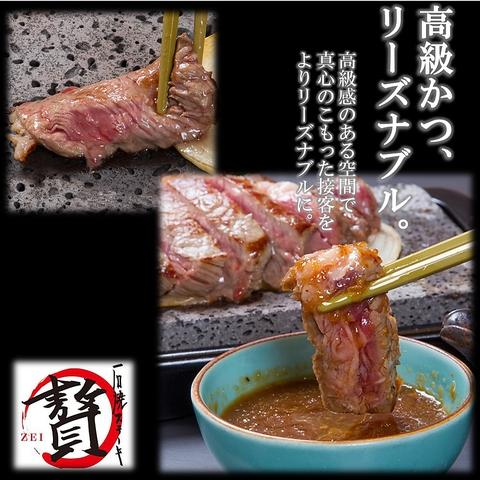 石焼ステーキ贅 長岡アクロスプラザ店