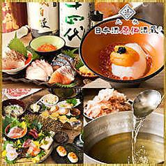 日本酒原価酒蔵 虎ノ門店の写真
