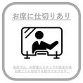 【お席に仕切りがございます】当店では、お客様とスタッフの安全の為お席ごとに仕切りを設けております。