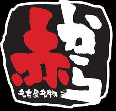 赤から 立川高松店の写真