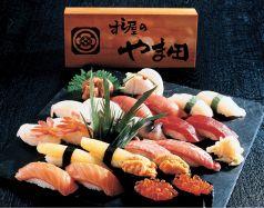すし屋のやま田 本店 すすきの 寿司