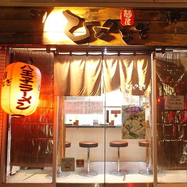 麺屋ひとつなぎの雰囲気1