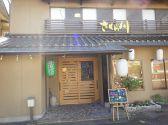 さくら川 松江の雰囲気2