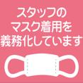 主な取り組み【2】マスク着用をしています。また、スタッフも検温を行い、体調管理に気を付けています。