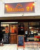 kitchen 21 加古川のグルメ