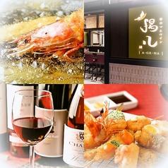 串カツとワイン 揚八 東急プラザ銀座店の写真