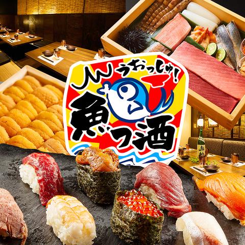 魚っ酒 うおっしゅ 札幌店の写真