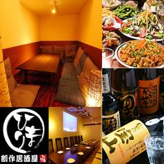 大塚 居酒屋 ひまりの画像