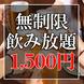 日~木曜日限定★『無制限飲み放題単品コース』⇒1500円